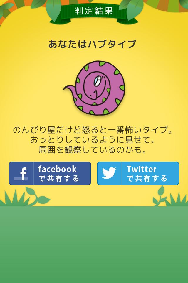 【お年賀アプリ】Facenake
