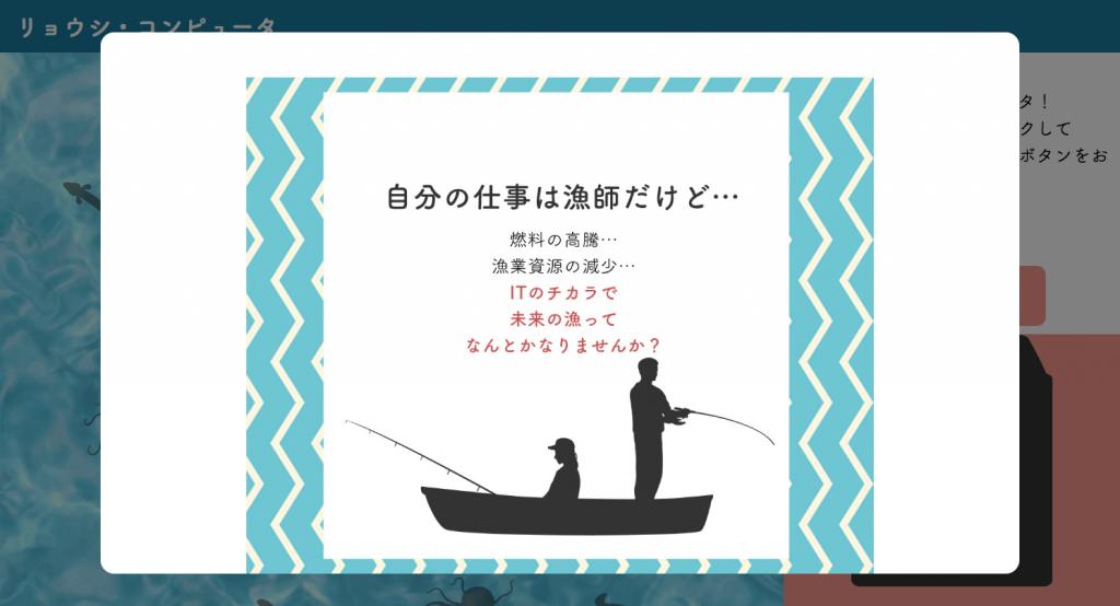 【エイプリルフール企画】リョウシ・コンピュータ 一網打尽だにゃ~