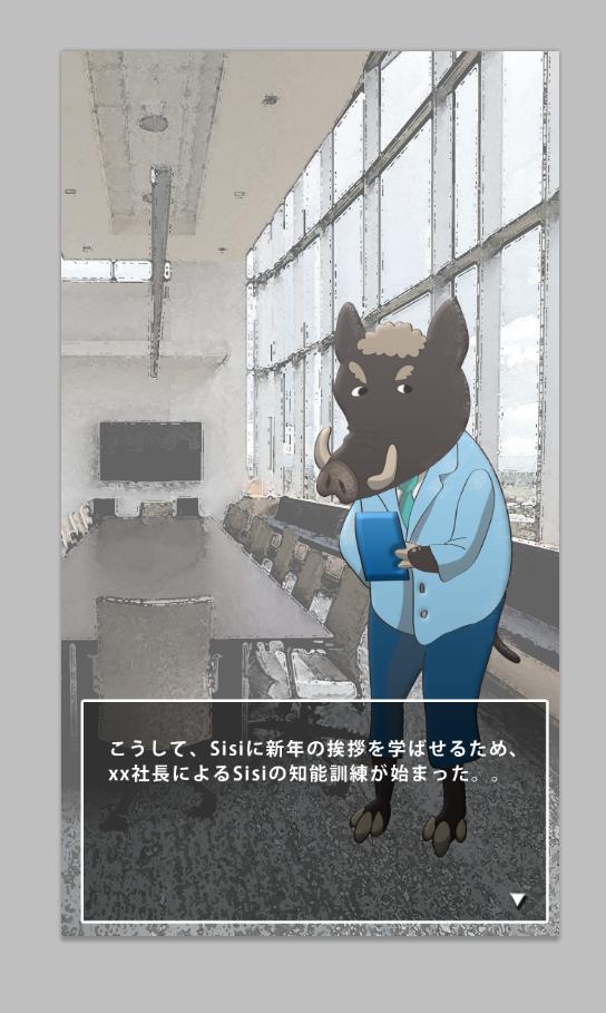 【お年賀アプリ】Hi, Sisi ! 新年のご挨拶 × 人工知能