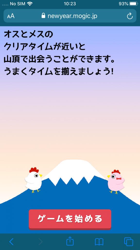 【お年賀アプリ】酉の名は