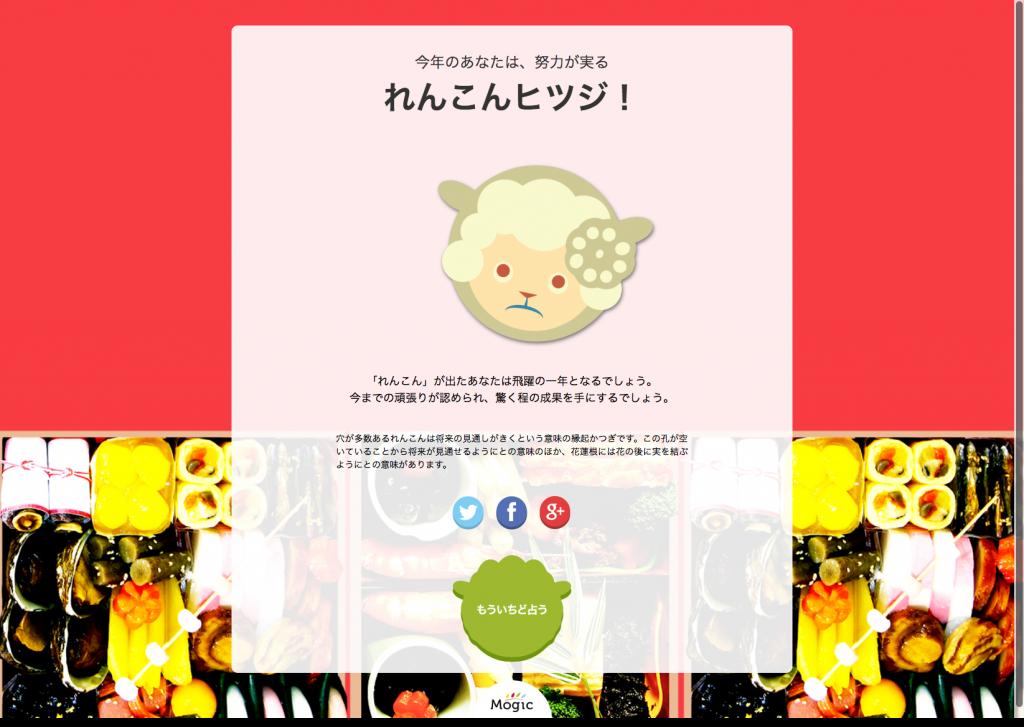 【お年賀サイト】ひつじおせち