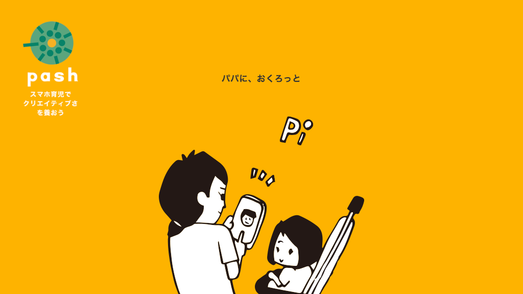 【お絵かきアプリ】pash(パッシュ)