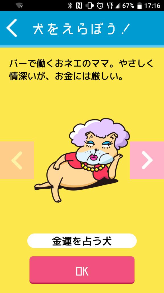 【お年賀アプリ】ご意見ワン